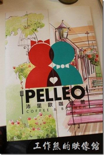 沛里歐咖啡館的菜單封面,色彩還蠻豐富的。