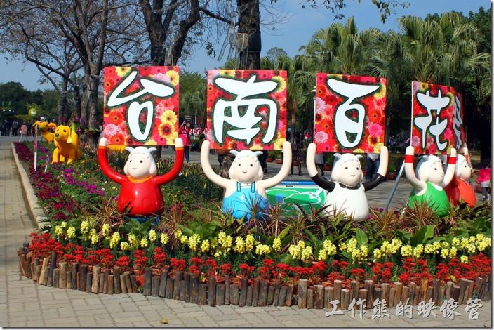 台南-2015百花祭。水萍溫公園入口處的舉排小羊為「羊年」揭開序幕。