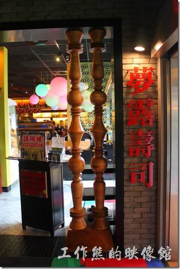 墾丁-冒煙的喬雅客商旅。「夢露壽司」餐廳的門口,不知怎著就是很喜歡右邊這個餐廳一入門處的屏風,墨綠色的花紋就覺得很舒服。