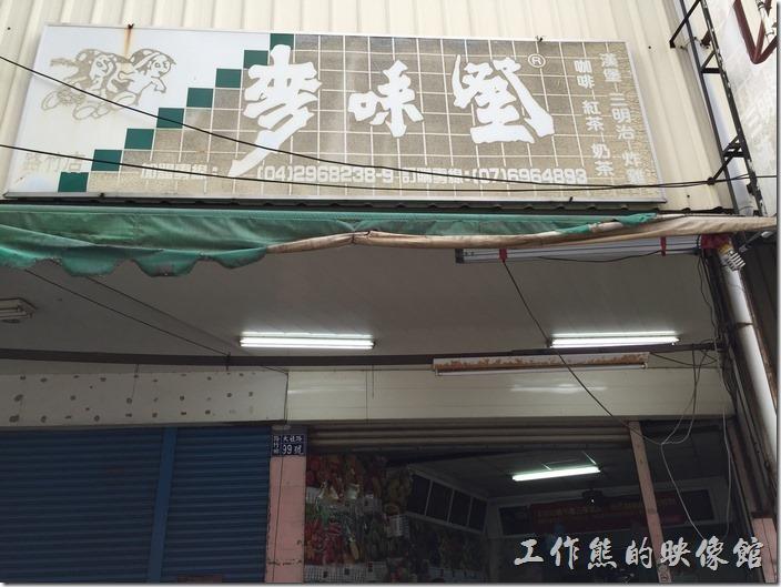 全台灣的早餐店何其多,就以工作熊住家附近的這家「麥味登」來說,全台灣少說也有幾百家以上的規模,但工作熊就是喜歡吃這家位於高雄路竹大社路上的麥味登早餐店,因為這裡的「玉米濃湯」是我目前喝過最好喝且性價比最好的玉米濃湯了,當然市面上也有其他各式各樣的玉米濃湯,但這裡的玉米濃湯可是真才實料,滿滿的玉米與蛋花,喝一口讓人有滿足感,有時候來晚了還不一定喝得到呢!