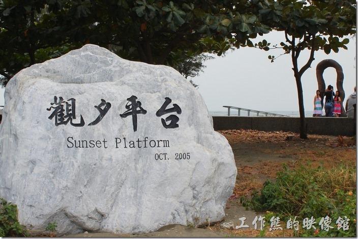 台南觀夕平台(Sunset Platform)。