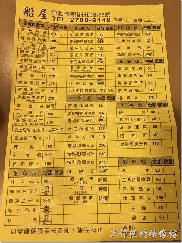 台北南港-船屋平價日本料理。台北南港船屋價目表。有劃掉寫上新價目的餐單,表示部份菜色又要漲價或降價了。
