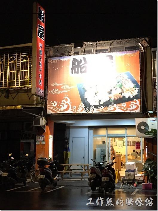 台北南港-船屋平價日本料理。台北南港船屋店門口