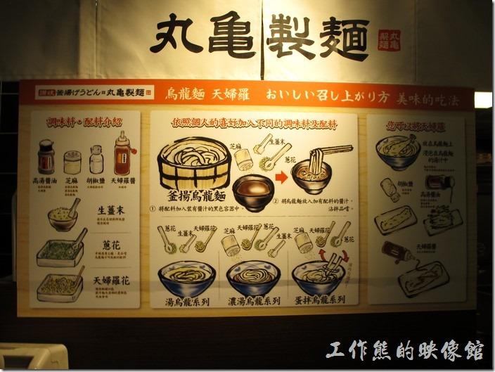 台南新光三越-丸龜製麵烏龍麵。牆壁上有說明,教導客人如何添加佐料提昇食物的風味。