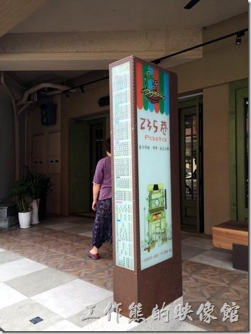 235巷義大利麵台南站前店的店門口及內部裝潢。