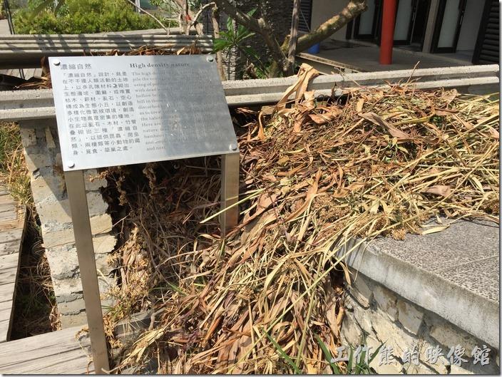 台南成功大學(力行校區)綠色魔法學校。「濃縮自然」設計在不干擾人類活動的地方,以多孔隙材料,如枯木、薪材、亂石、空心磚…等材料疊砌出生態邊坡,創造小生物居住。