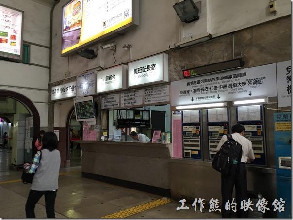 臺鐵台南火車站服務台