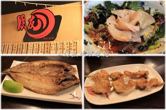 [台南]中成街上的美食-朋友居酒屋日本料理