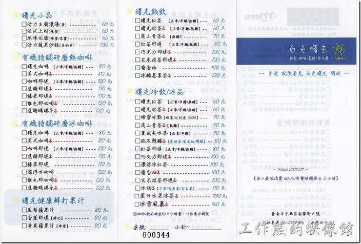 台南-白色曙光早午餐(菜單)01