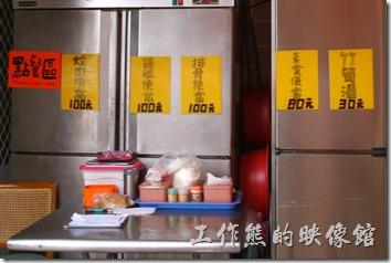 嘉義奮起湖「雅湖山莊」鐵路便當的菜色有3+1種,雞腿、豬排、控肉便當都是一個NT100元,另外還有素食便當,一個NT80元,竹筍湯NT30。