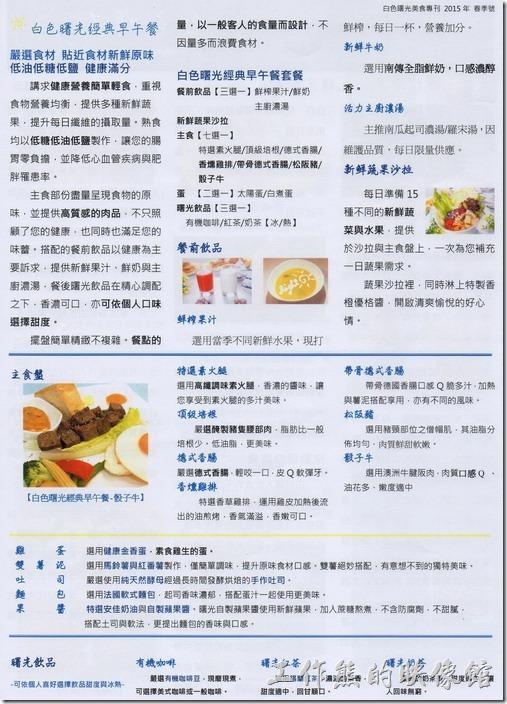台南-白色曙光早午餐(專刊)02