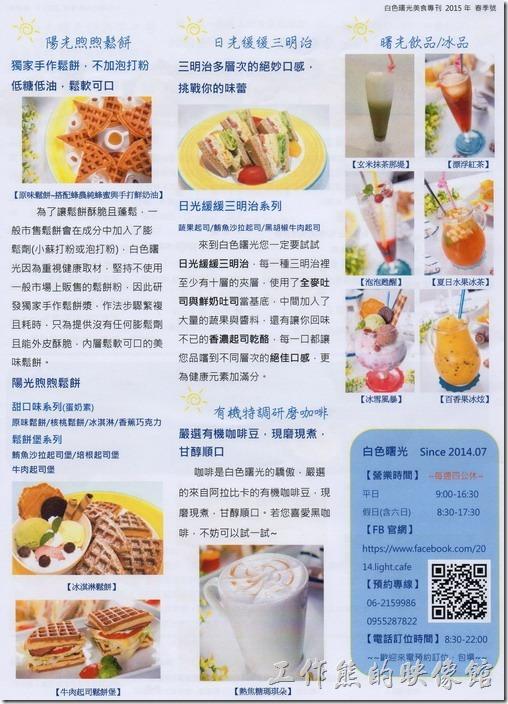 台南-白色曙光早午餐(專刊)04