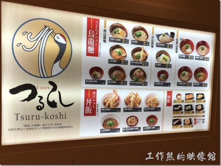 台北南港中信三樓美食街。鶴越烏龍麵。