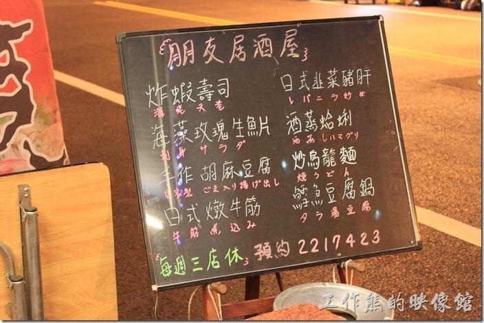 朋友居酒屋的特色菜單都會寫在門口的黑板上。