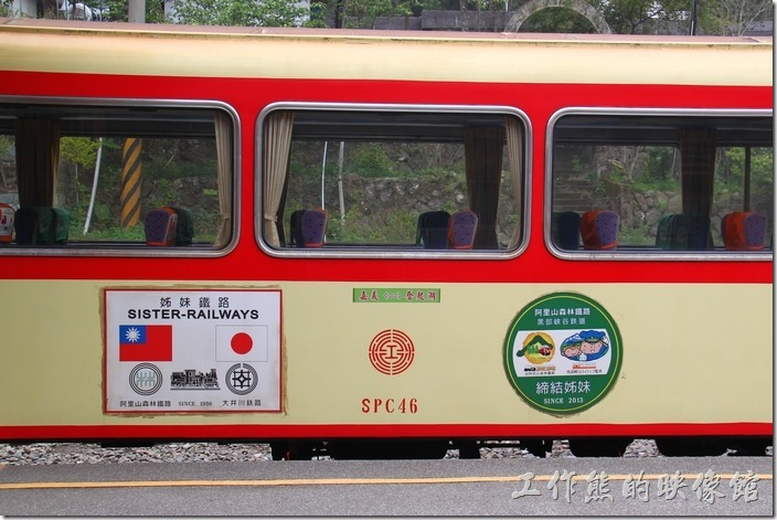 這阿里山森林鐵路與日本的「大井川鐵道」與「黑部峽谷鐵道」互相締結為姊妹鐵路。
