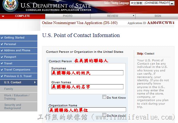 美簽表格DS-160-18