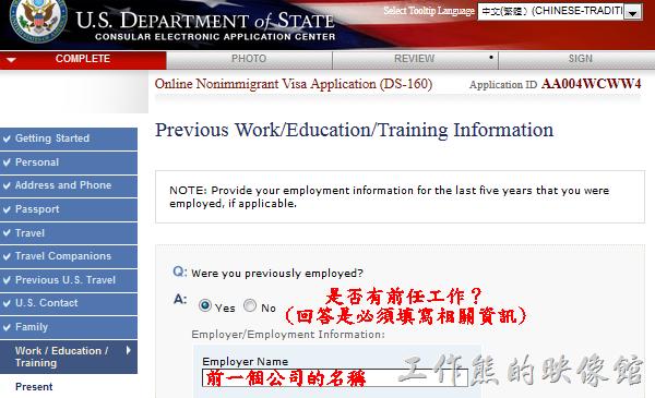 美簽表格DS-160。14. Previous Work/Education/Training Information:前任工作資料 (女性同胞此頁不會出現(差別待遇啊!),除非你填成了男性)
