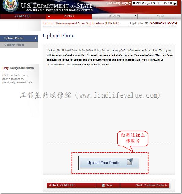 美簽表格DS-160。Upload Photo: 上傳照片