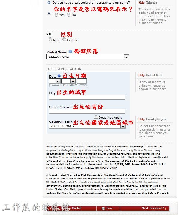 美簽表格DS-160。Personal Information 1:個人資訊1