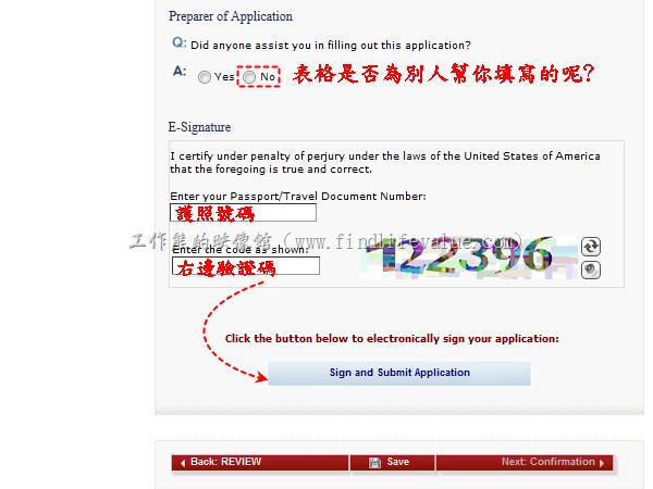 美簽表格DS-160。Sign and Submit:簽核遞送