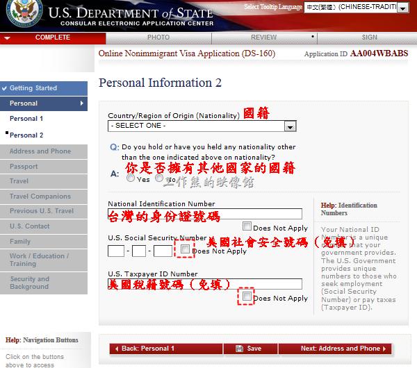 美簽表格DS-160。Personal Information 2:個人資訊2