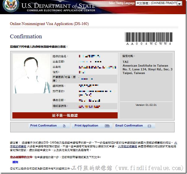 美簽表格DS-160。列印確認單