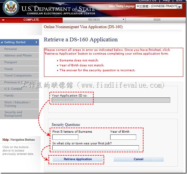 美簽表格DS-160-Retrieve