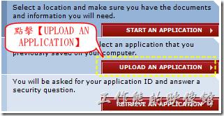 美簽表格DS-160-UPLOAD01