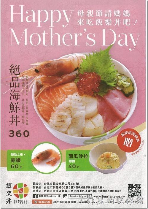 南港中信總部三樓美食街:飯樂丼(Fun Rice)的菜單。就是這碗推銷的丼飯讓工作熊一直以為有一隻蝦子。