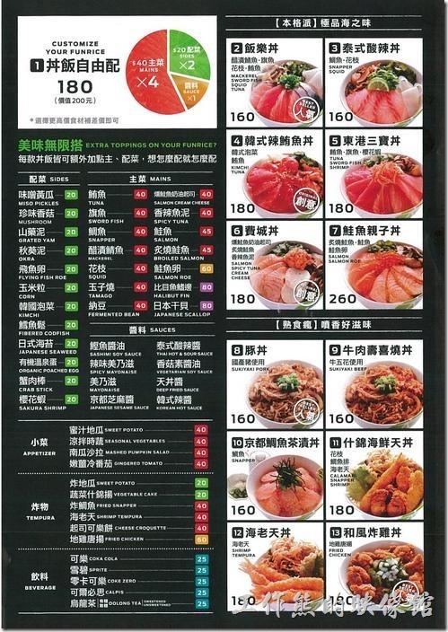 南港中信總部三樓美食街:飯樂丼(Fun Rice)的菜單。