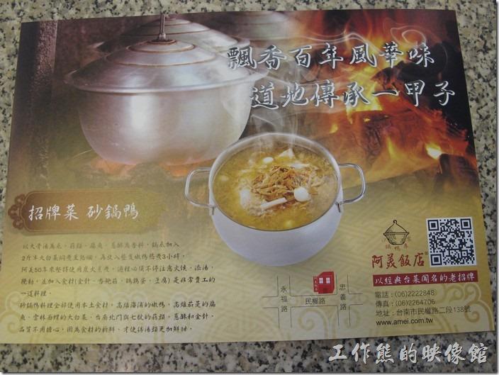 台南阿美飯店的招牌菜色砂鍋鴨介紹。