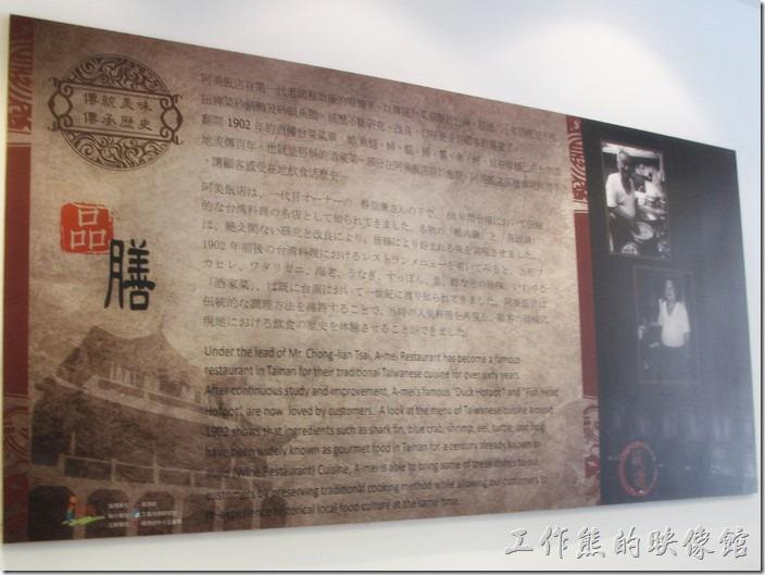 牆壁上有台南阿美飯店的介紹。