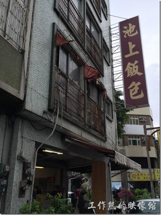 台南-池上便當(東部鐵路飯包)。工作熊排的其實這這家在台南市開山路上的「池上飯包」店。房子已經有點老舊,招牌也掉得差不多了。