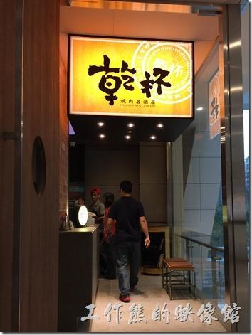 乾杯南港店的入口其實有點畸型,必須要繞過黑毛屋走狹長的走道,走道上有一隻牛屁股。
