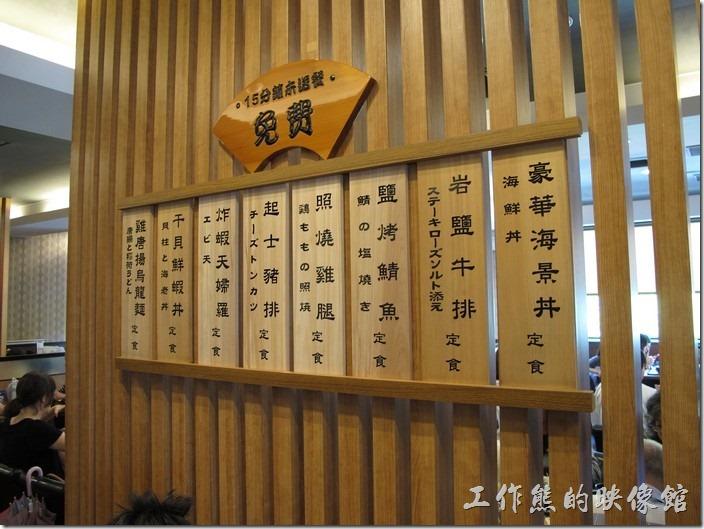 台南-定食8日本料理。定食8的菜單都放這這片牆上,餐廳的裝潢也很講究,條紋木板屏風襯托出日式風格。