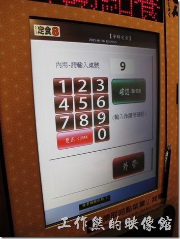 定食8的自動點餐機,第一步輸入桌號,接著選擇餐點。