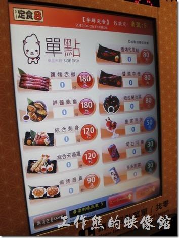 定食8的自動點餐機,還有單點的菜單,點好後按下一步,然後選擇現金或是信用卡付款。