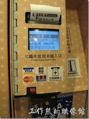 我們選擇信用卡付款,自己刷卡,如果是晶片,就要先選擇晶片卡讀卡,如果沒有不是晶片卡才可以選擇磁條卡刷卡。