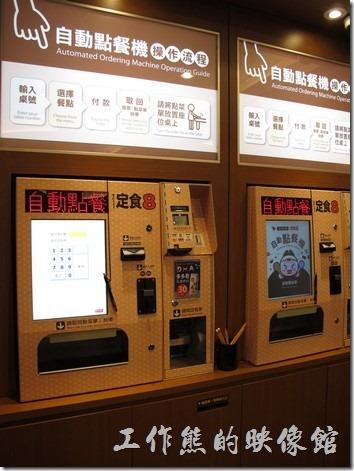 定食8的自動點餐機,點餐必須要等到有座位了才能點,因為第一步就是要輸入桌號,接著選擇餐點,然後幅付款,可以刷卡也可以現金付帳。不過觸控螢幕有點不太靈敏,必須用觸控筆才比較可以按到想按的。