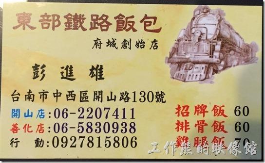 台南-池上便當(東部鐵路飯包)名片
