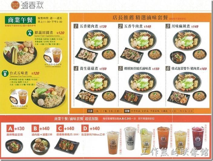 台北南港-黑面菜滷春秋(菜單)