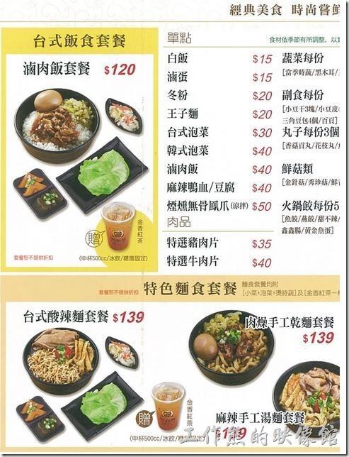 台北南港-黑面菜滷春秋(菜單)02
