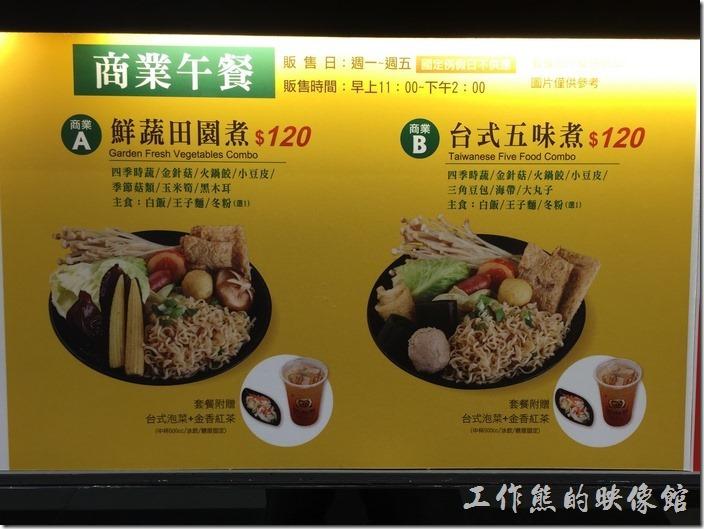 台北南港-黑面菜滷春秋。黑面菜的商業滷味午餐NT120,只限定在11:00~14:00之間販賣。商業午餐有兩種選擇,A餐蔬菜田園煮,B餐台式五味煮,附台式泡菜一小疊及一杯金香紅茶。