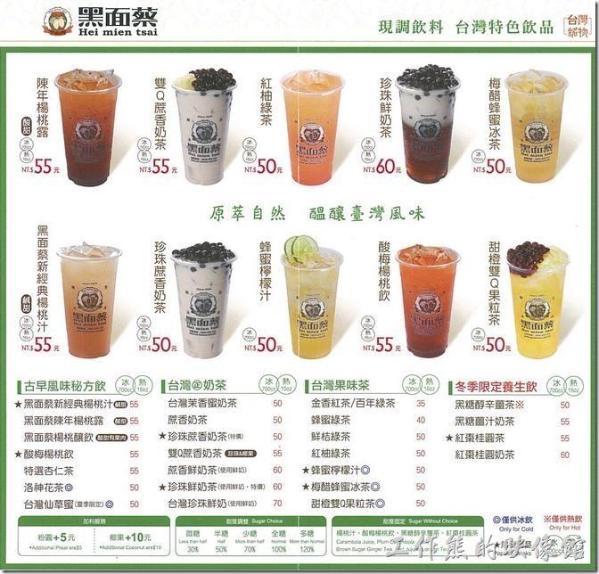 台北南港-黑面菜滷春秋(菜單)03