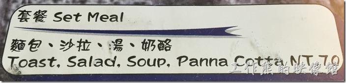 台北南港-義饗家義大利麵(菜單)。可以加價NT70升級為套餐,有麵包、沙拉、湯品、奶酪。另外加價NT20可以有義式蒜香麵包,加價NT50可以有凱薩沙拉。