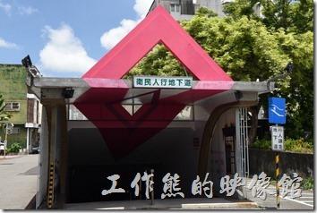 前鋒路上的【台南市衛民街地下道】入口,有個方形符號。