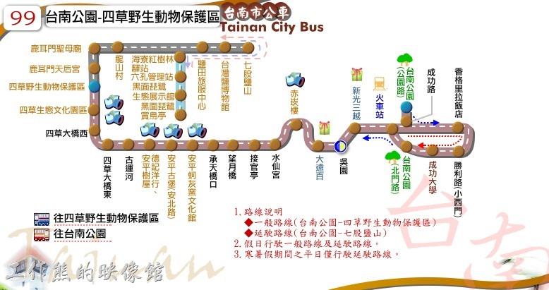 台南觀光公車99台江線