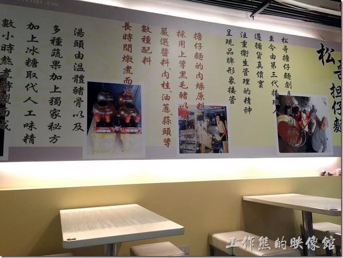 台北內湖-松哥擔仔麵的店內一角,牆壁上有其歷史及堅持的簡介。