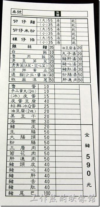 南投-胡國雄古早麵(菜單)