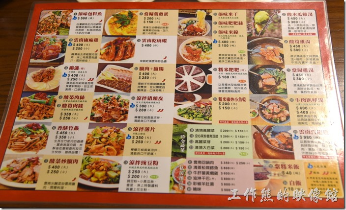 魯媽媽的菜單(點圖可以放大1024x622),這些菜都不是我們一般熟悉的名稱。